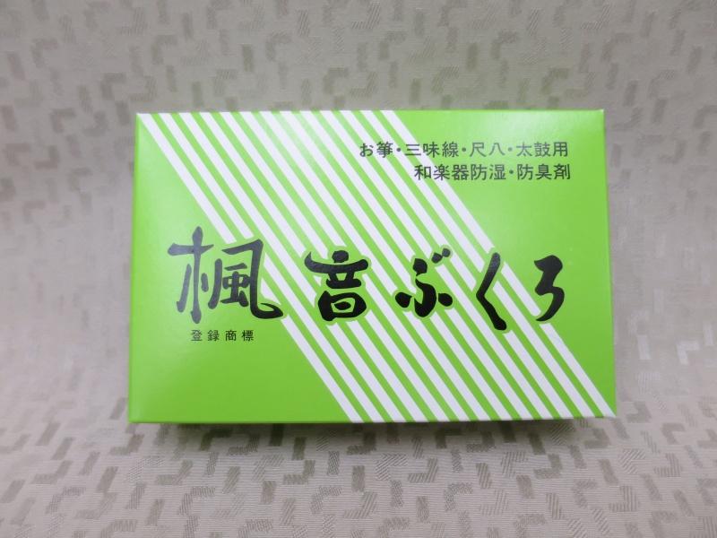 音袋(乾燥材)044